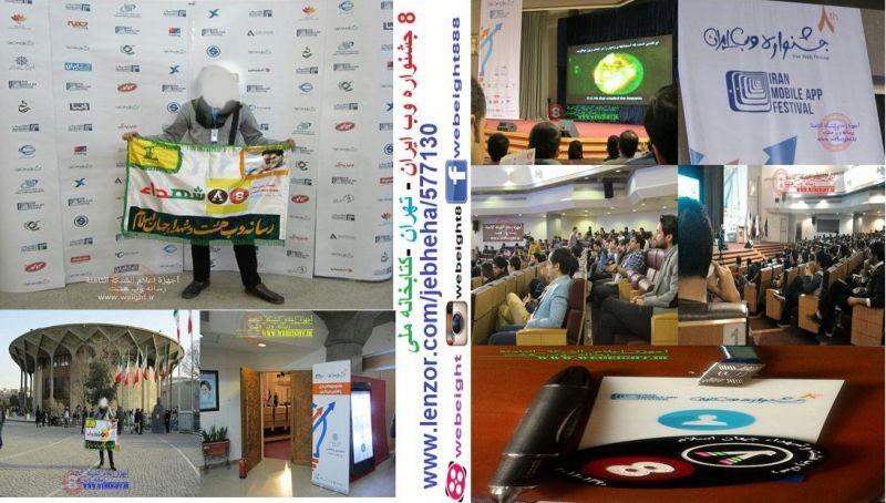 تصویر از سفر به تهران و شرکت در هشتمین جشنواره وب ایران برای دومین بار