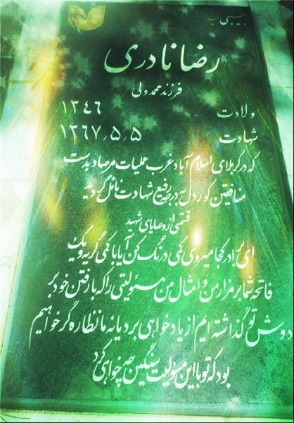 تصویر از سنگ قبر