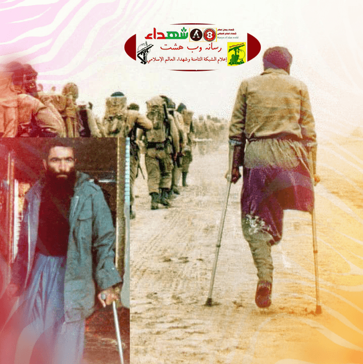 تصویر از شهید یک پا