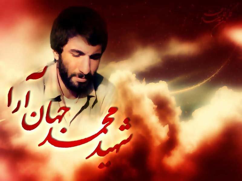 تصویر از خاطره ای از شهید محمد جهان آرا