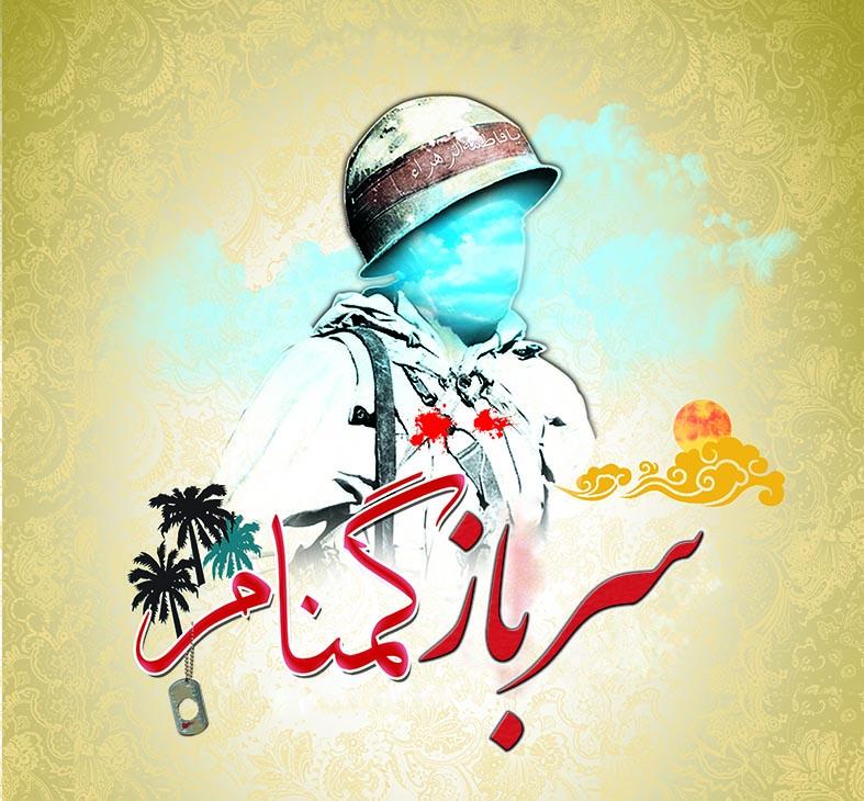 تصویر از سرباز امام زمان (عج ) اشتباه نمی کند