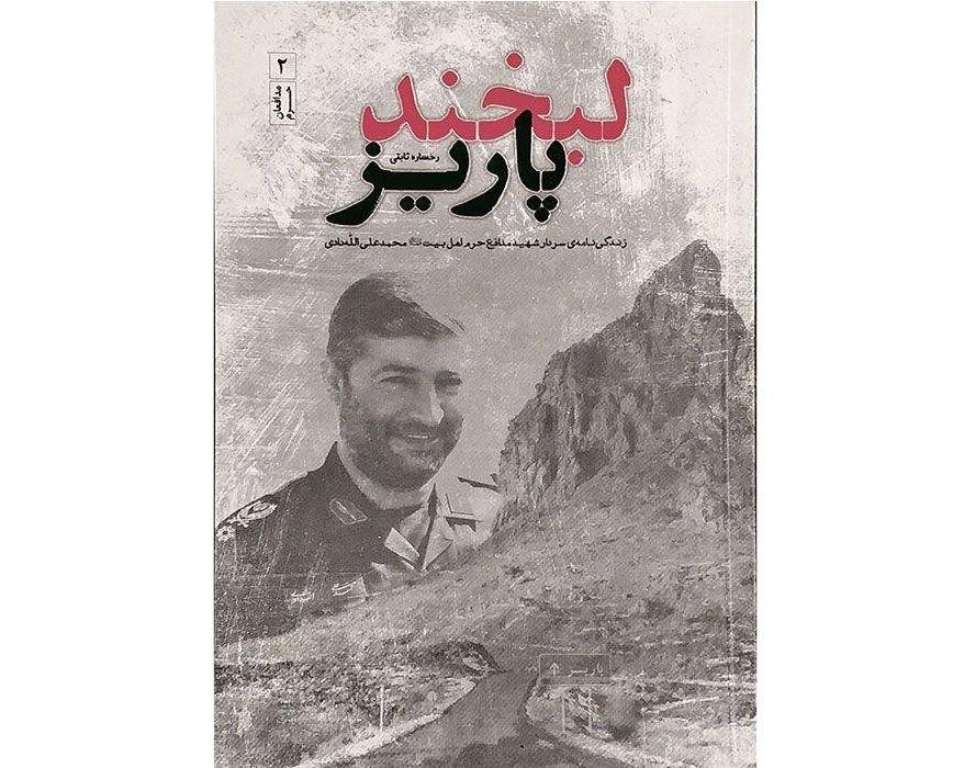 تصویر از کتاب لبخند پاریز: زندگینامه سردار شهید محمدعلی الله دادی + خرید