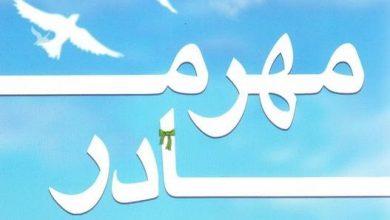 تصویر از مهر مادر: چهل روایت از ارادت شهدا به مادرشان حضرت زهرا (س) و عنایت حضرت به شهدا + خرید